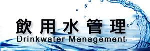 高雄市飲用水管理