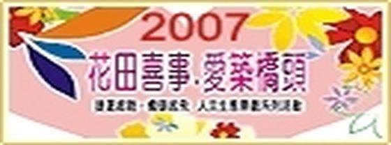 2007花田喜事 愛築橋頭
