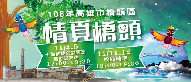 106年高雄市橋頭區糖之戀-橋頭巡禮(情覓橋頭)系列活動活動成果