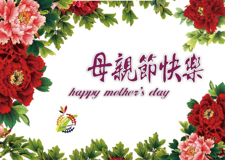 橋頭區慶祝107年母親節聯歡活動暨模範母親表揚大會