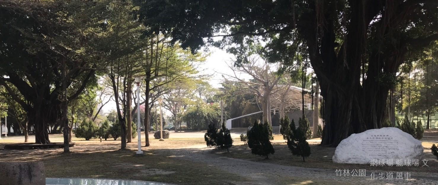 竹林公園(文化步道、網球場、台肥火車頭、縣市合併紀念碑、風車、仿紅磚水塔、牛車)