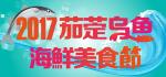 2017茄萣烏魚海鮮美食節