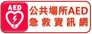 公共場所AED急救資訊網