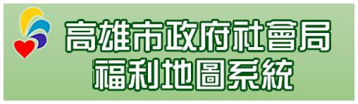 高雄市政府社會局福利地圖系統