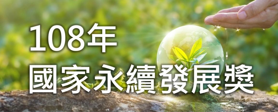 108年國家永續發展獎