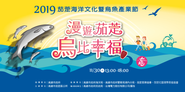 2019茄萣海洋文化暨烏魚產業節