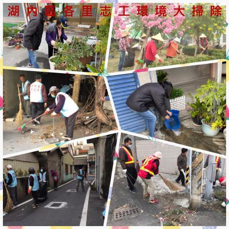 湖內區公所109年「靈鼠迎春春色好」環境清潔週年終大掃除活動