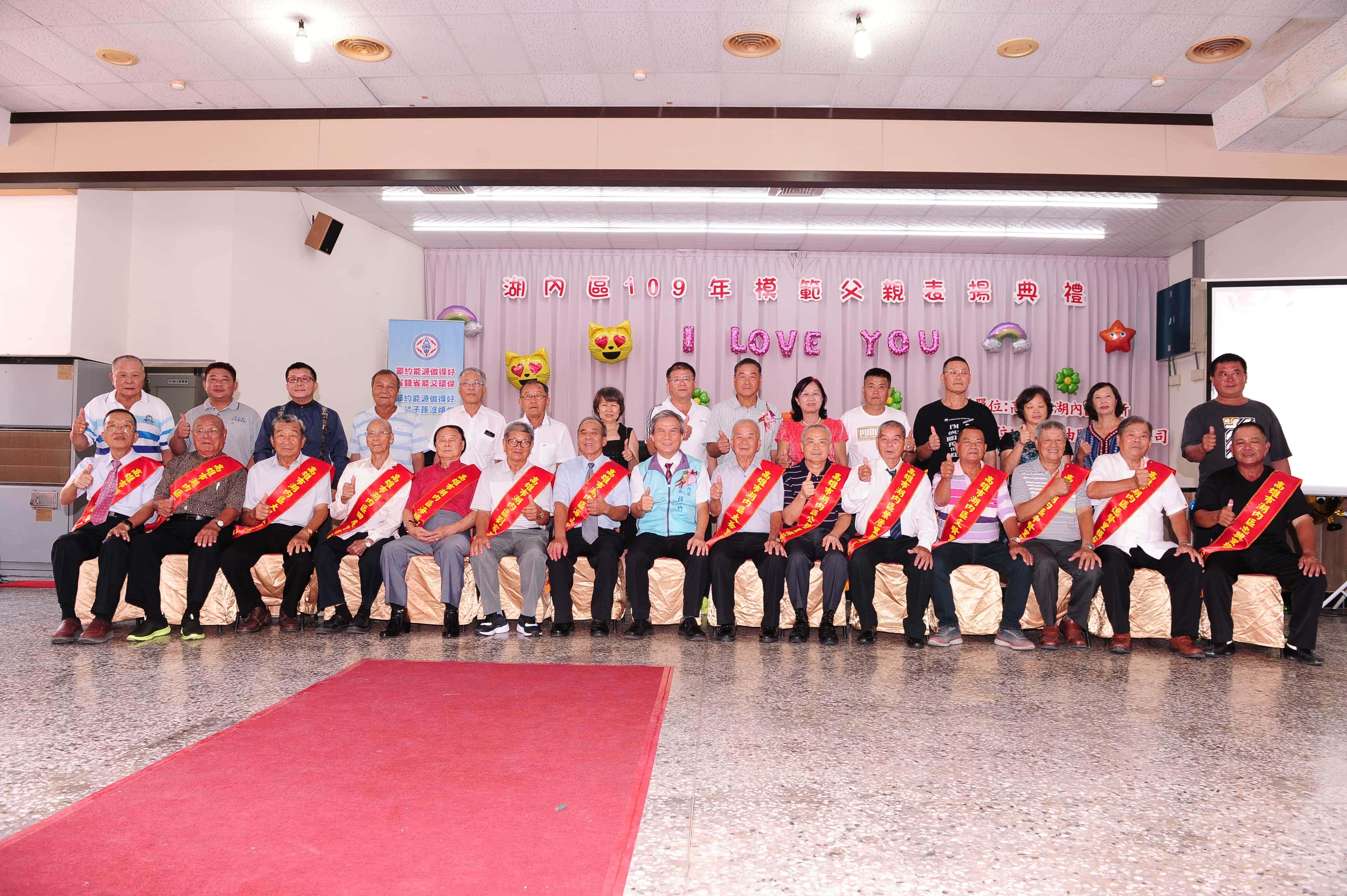 109年模範父親表揚大會活動