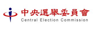 中央選舉委員會英文官方網站連結