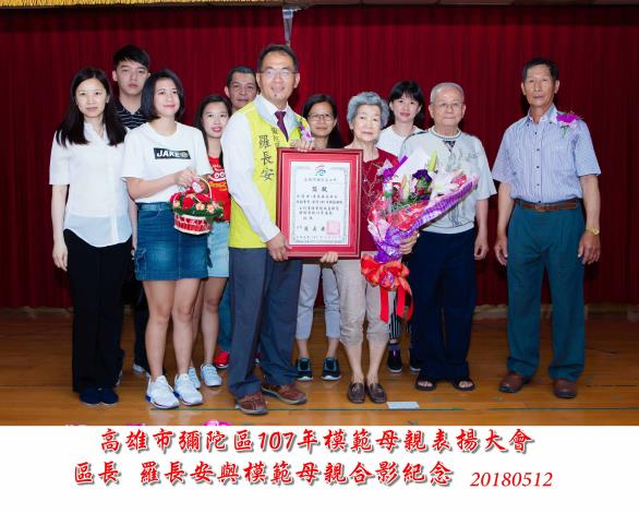 107年模範母親表揚大會(二)