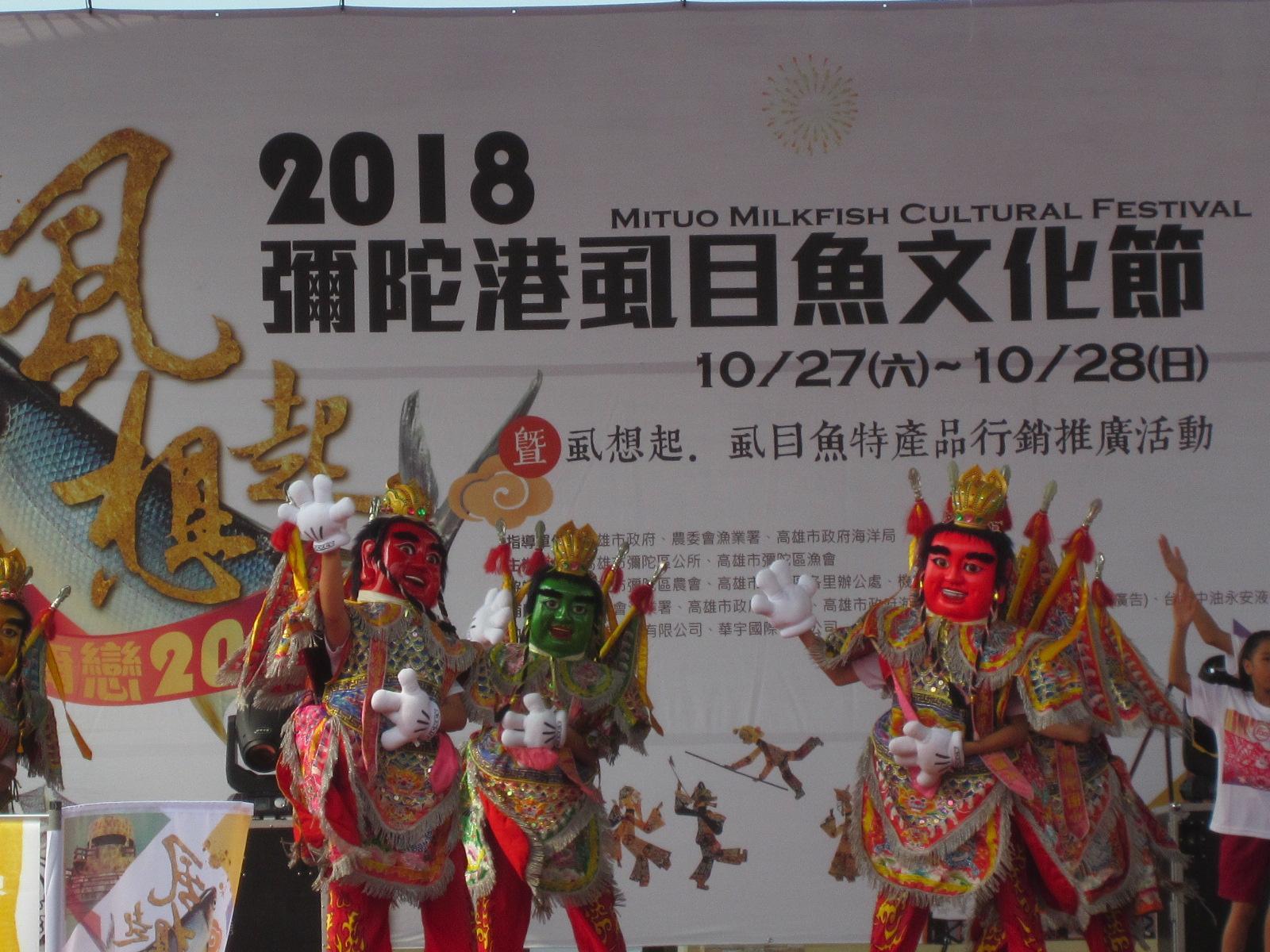 107年虱目魚文化節