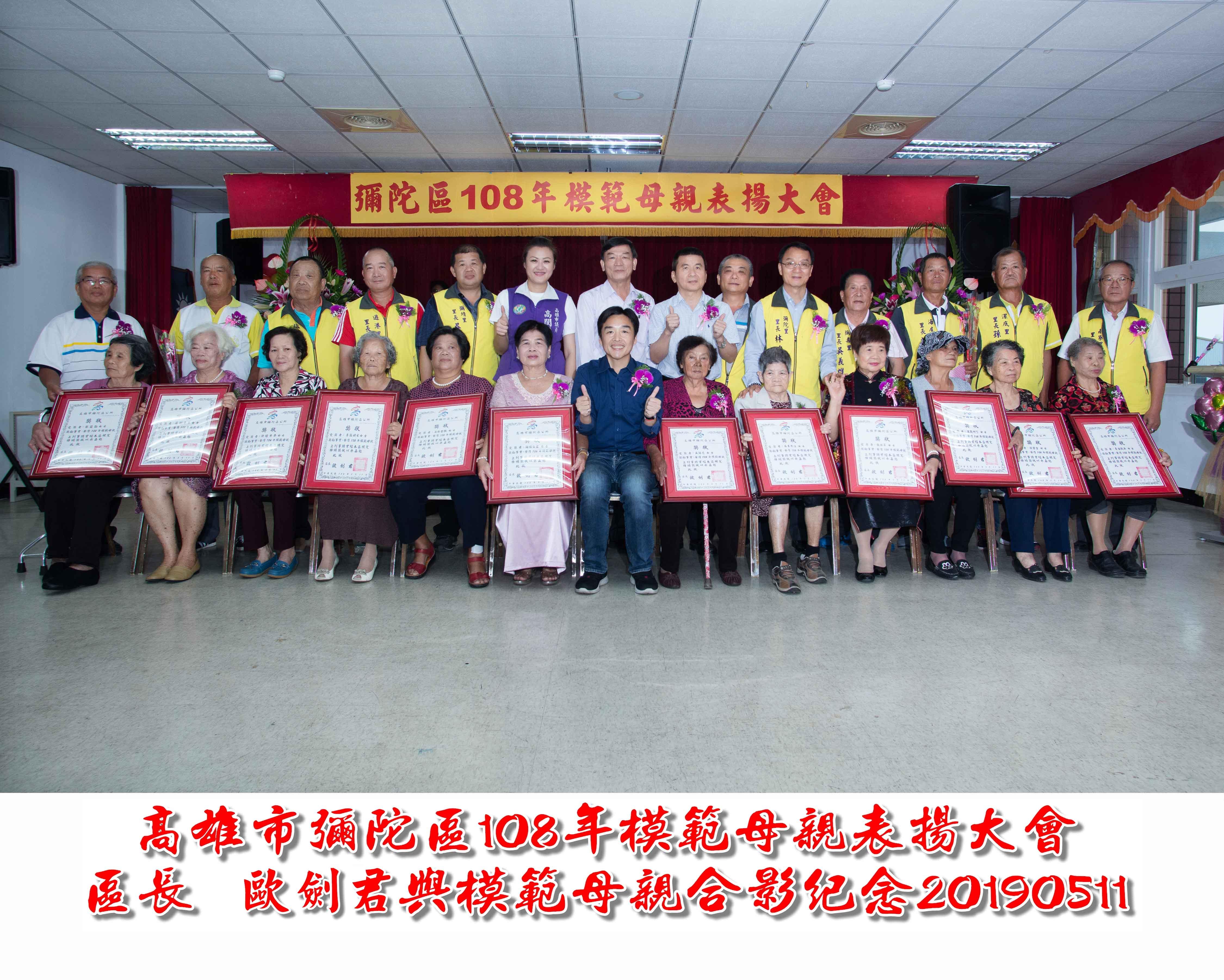 108年模範母親表揚大會(一)