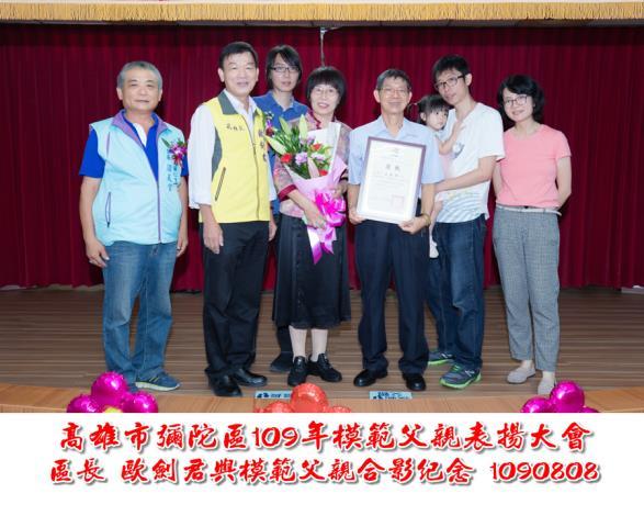 109年模範父親表揚大會(二)