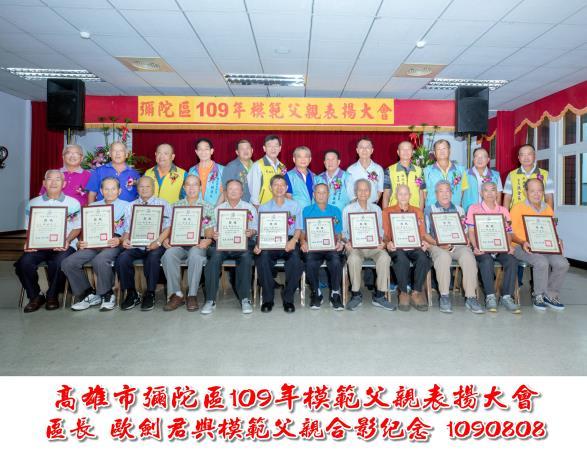 109年模範父親表揚大會(一)