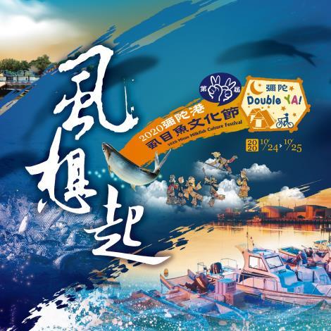 109年虱目魚文化節(一)