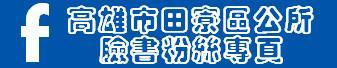 田寮區公所臉書粉絲專頁