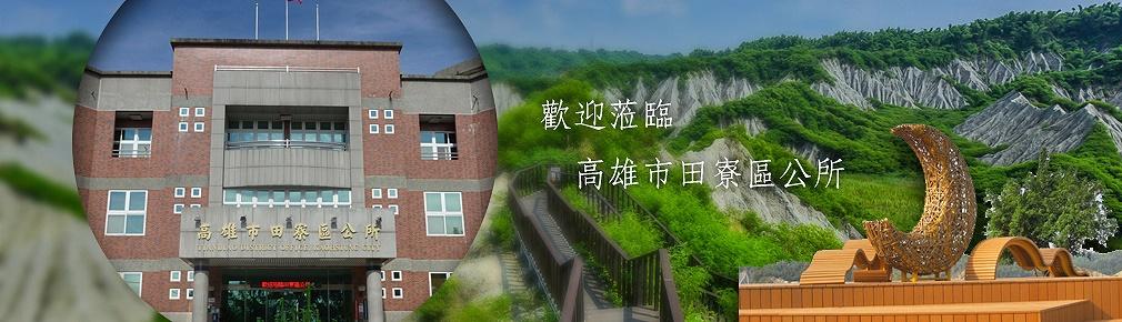 田寮區公所banner