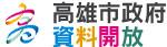 高雄市政府資料開放平台