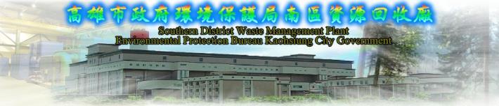 高雄市政府環境保護局南區資源回收廠