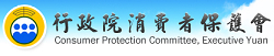 行政院消費者保護會