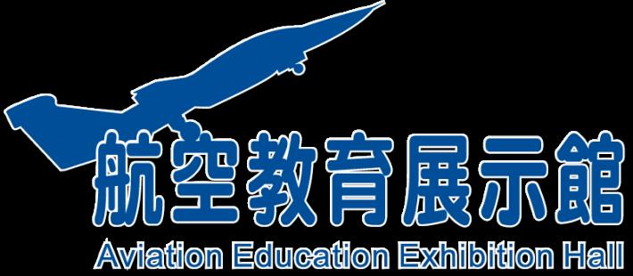 航空教育展示館