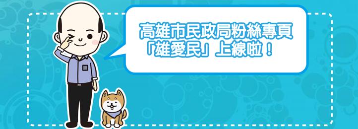 高雄市民政局粉絲專頁「雄愛民」上線