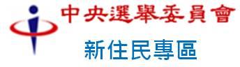 中央選舉委員會新住民專區