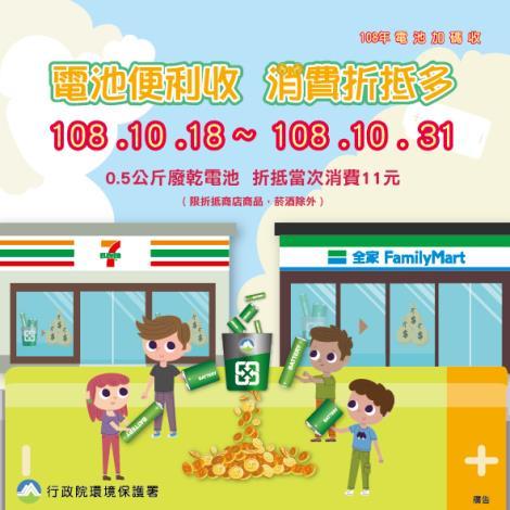 統一超商及全家便利商店共同辦理「電池加碼收」活動