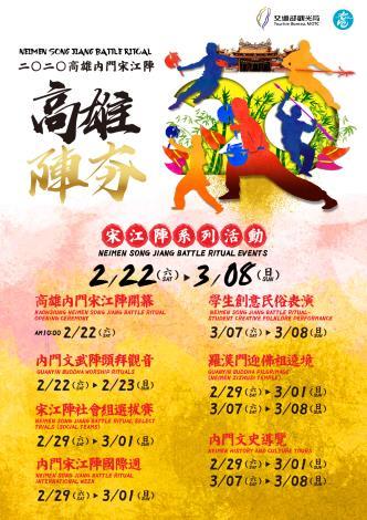 2020內門宋江陣即將於2月22日假內門紫竹寺熱鬧開鑼!