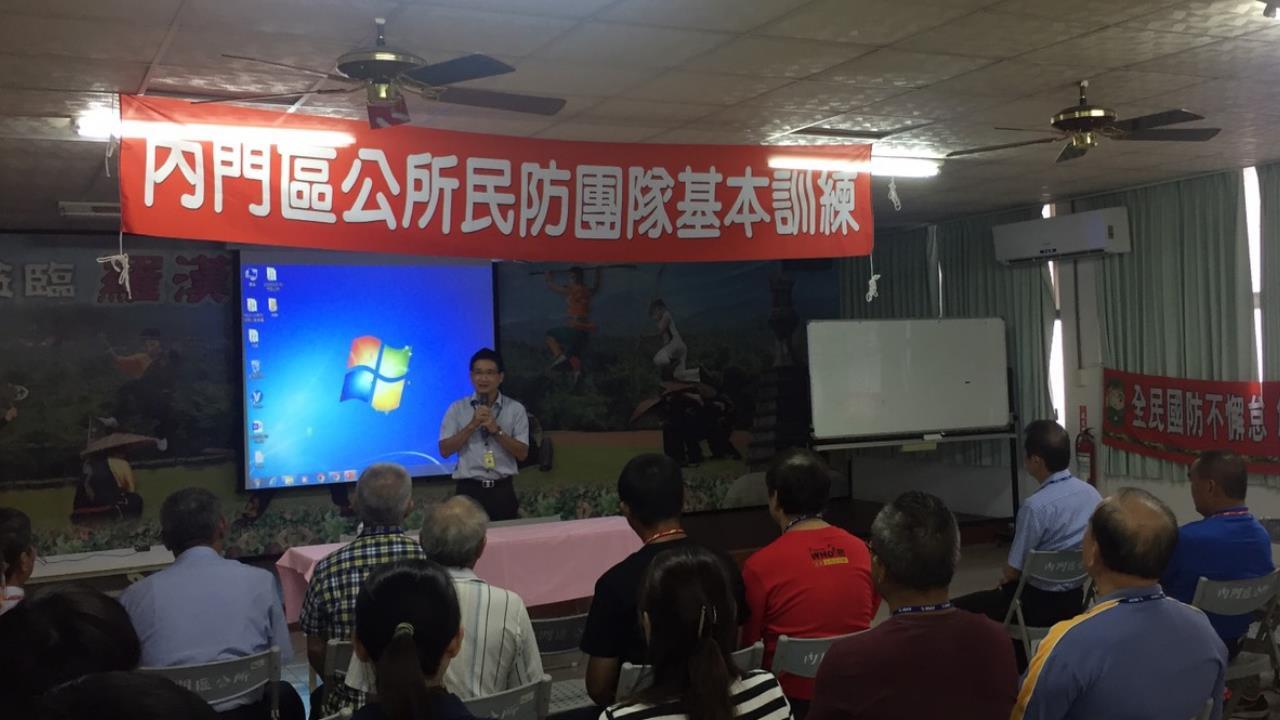 內門區公所民防團基本訓練