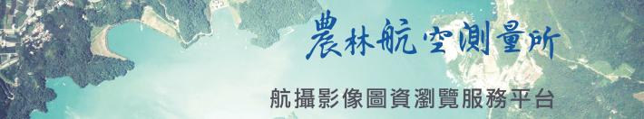 行政院農業委員會林務局農林航空測量所「航攝影像圖資瀏覽服務平台」