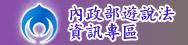 內政部由說法資訊專區