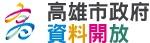 高雄市政府資訊開放平台