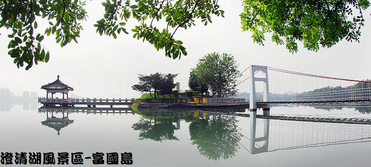 澄清湖風景區-富國島