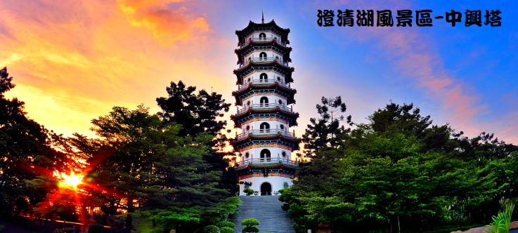 澄清湖中興塔