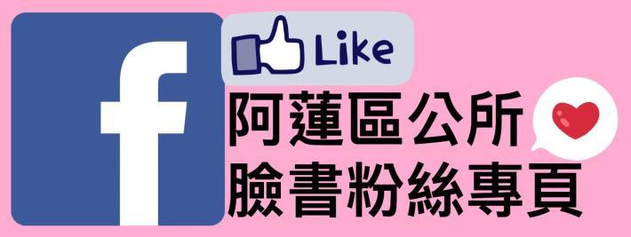 阿蓮區公所臉書粉絲專頁