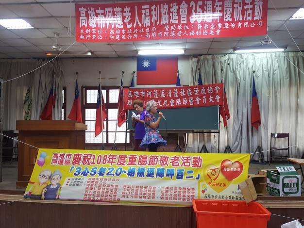清蓮社區發展協會舉辦九九重陽節敬老活動