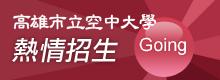 「高雄市立空中大學108-1學期熱情招生」