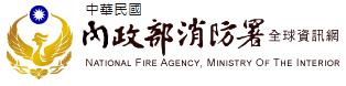 內政部消防署防災知識網