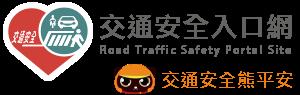 168交通安全入口網