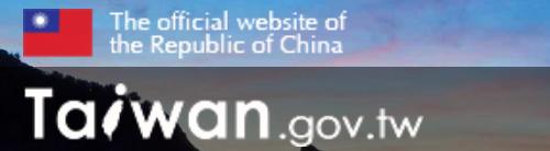 Taiwan.gov.tw