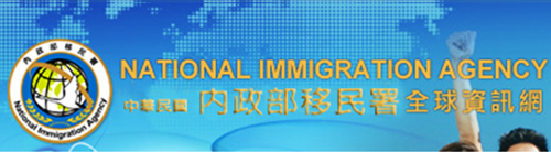Welcome to NATIONAL IMMIGRATION AGENCY