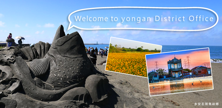 Welcome to yongan District Office