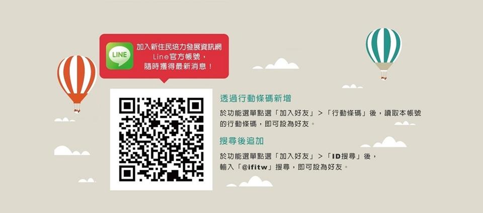 加入新住民培力發展資訊網Line官方帳號