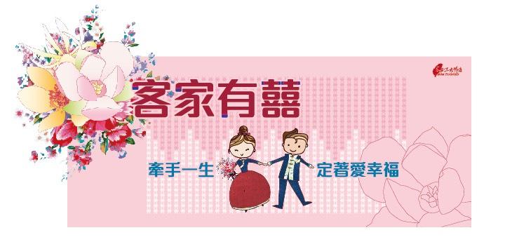 2018客庄12大節慶~客家婚禮‧客家宴