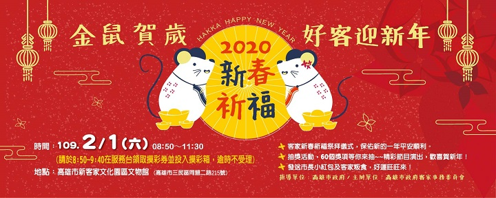 2020金鼠賀歲 好客迎新年