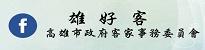 高雄市政府客家事務委員會臉書專頁