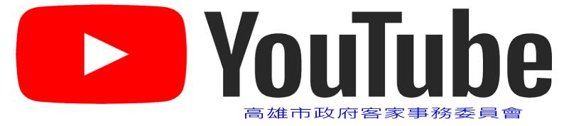 高雄市政府客家事務委員會YouTube頻道