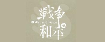 戰爭與和平紀念館
