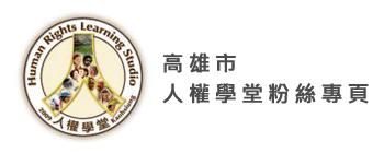 高雄市人權學堂粉絲專頁
